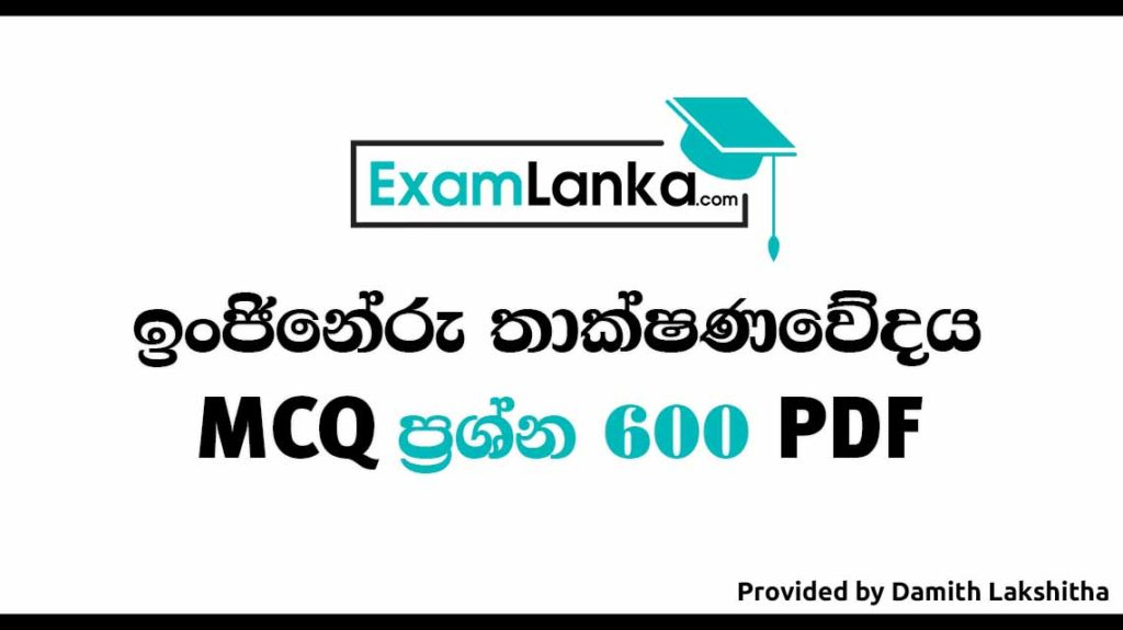 A/L Engineering Technology 600 MCQ PDF free Download in Sinhala
